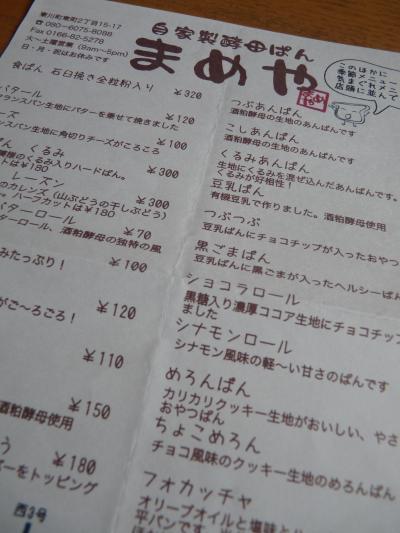 2013.3.16まめや5