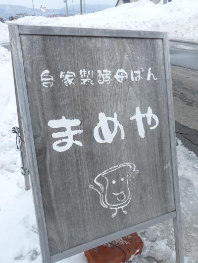 2013.3.16まめや4