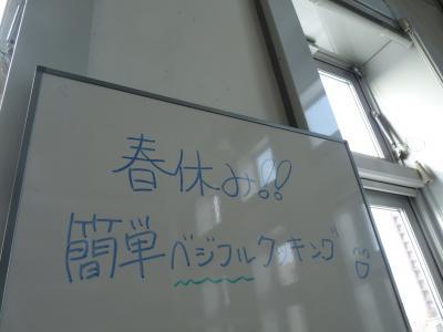 2013.3.28春休み講座