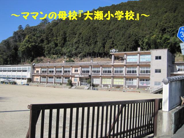 大瀬小学校