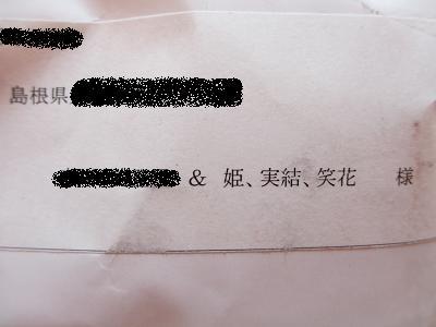 お届けものが届いた~!!