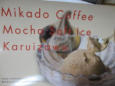ミカドコーヒーさんの・・・・