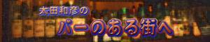 bar-topban_convert_20110818155155.jpg