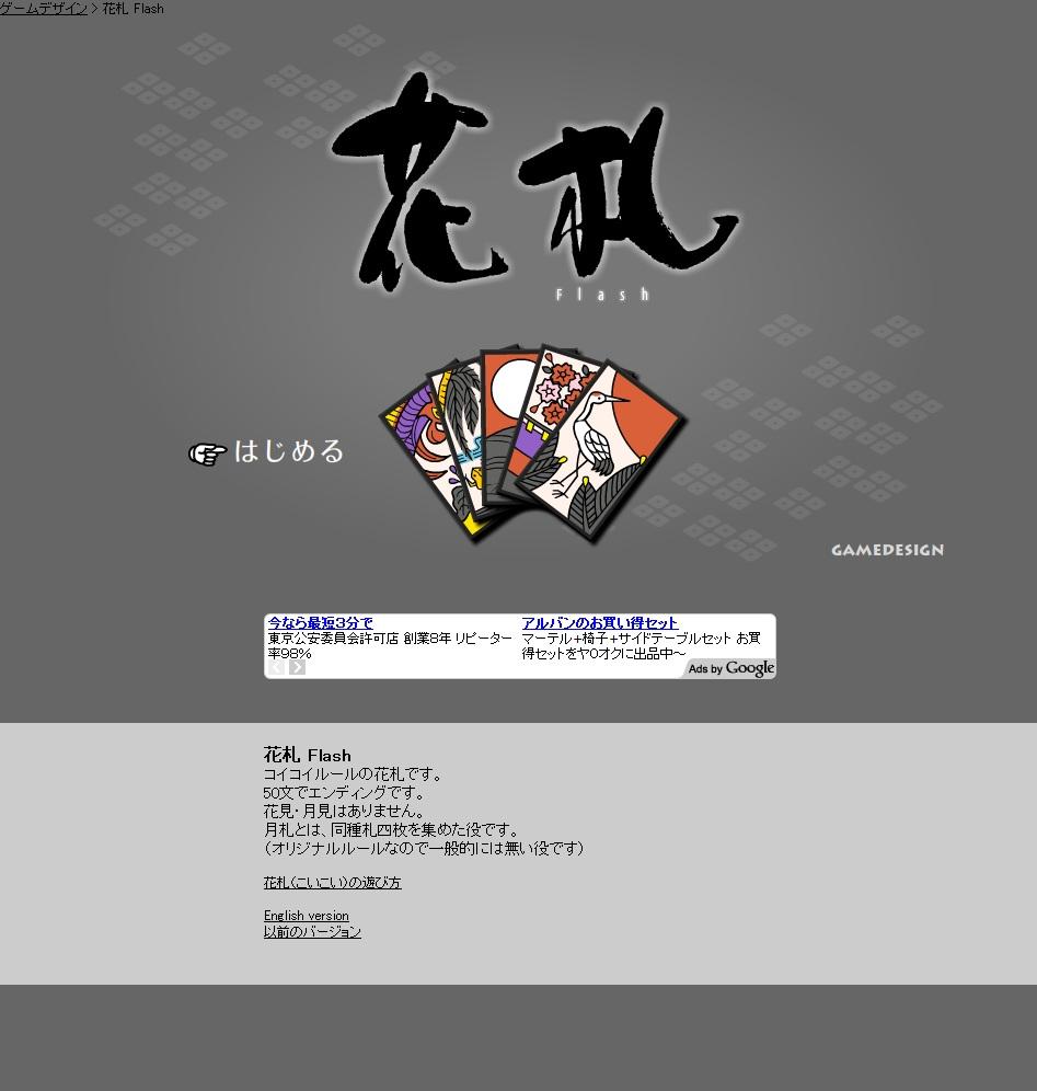 花札Flash:02a_タイトル画面.jpg