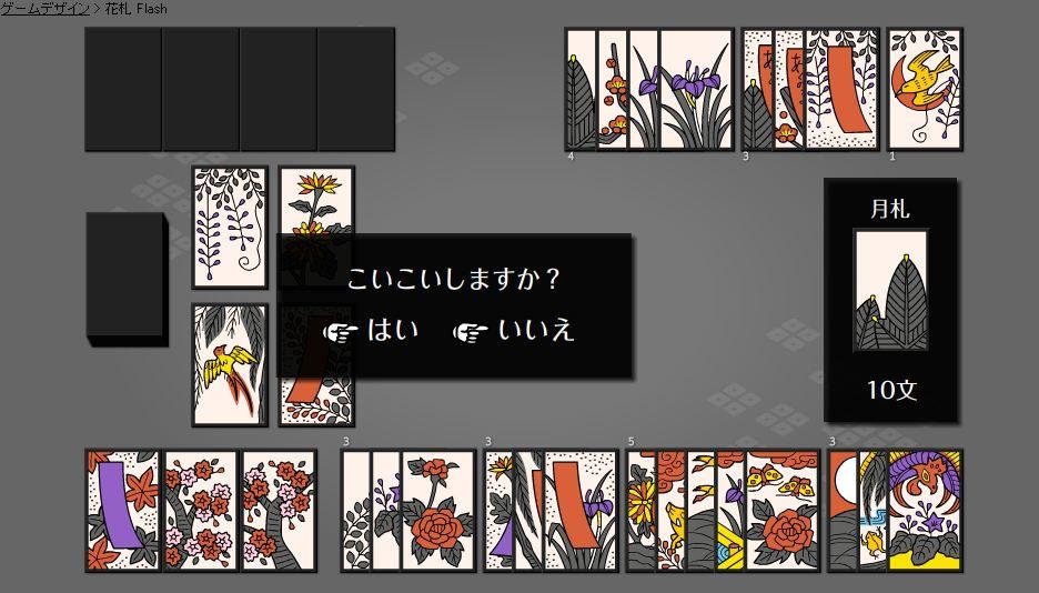 花札Flash:02f_こいこいするか?.jpg