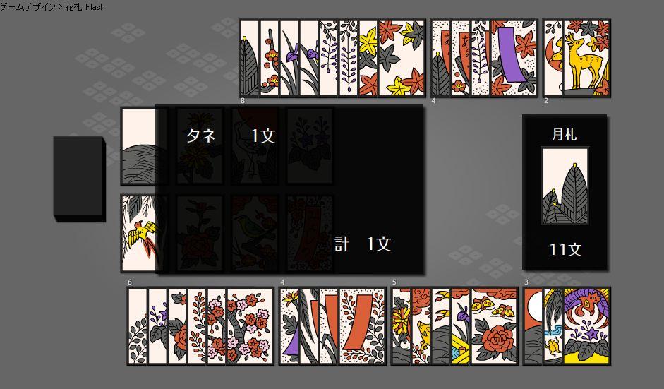 花札Flash:02g_ラウンド終わり.jpg