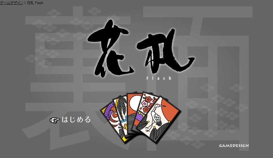 花札Flash:03a_裏面スタート.jpg
