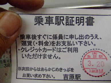 2010_0320鎌倉ヨコスカレー0013