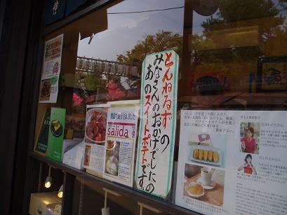 東京散歩 054