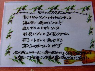 2010_0508満腹袋井0009
