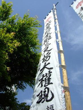 2010_0508満腹袋井0023