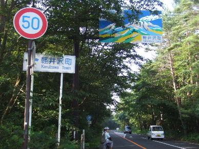 2010_0823北軽碓氷0048