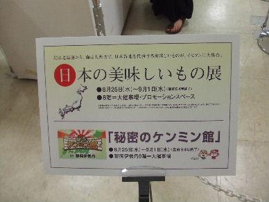 2010_0825静岡へ0010