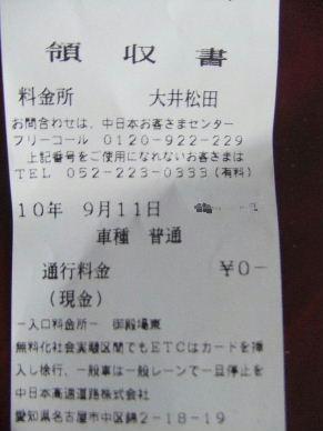 2010_0911災害出動0029