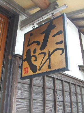 2010_0925食欲の秋0035