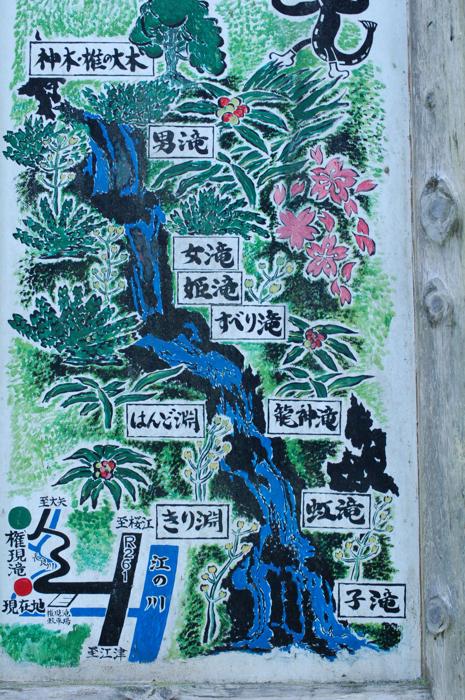 桜江 権現滝2009_1208