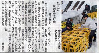 2012yukimuro.jpg