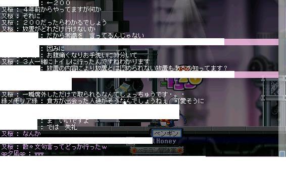 2010.1.15 面白い放置者(2)