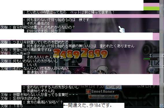 2010.1.15 面白い放置者(1)