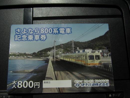 800系引退記念乗車券