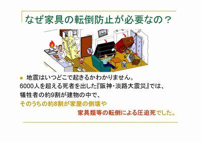 家具の転倒防止策について