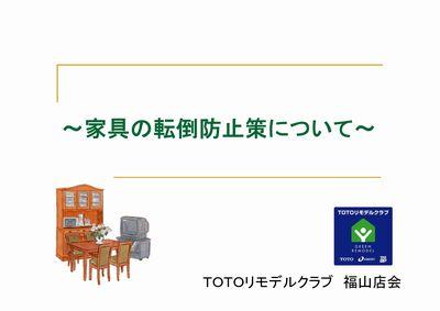 家具の転倒防止策について-2