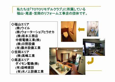 家具の転倒防止策について-3-1