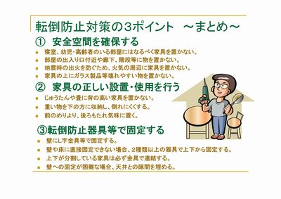 家具の転倒防止策について-2-1