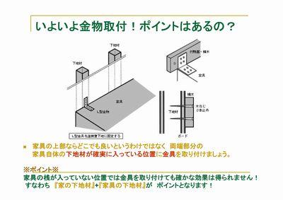 家具の転倒防止策について2
