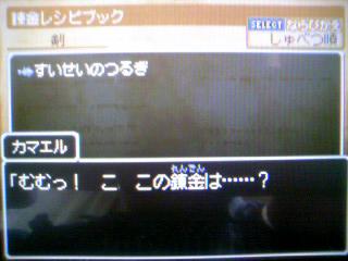 最強剣錬金01