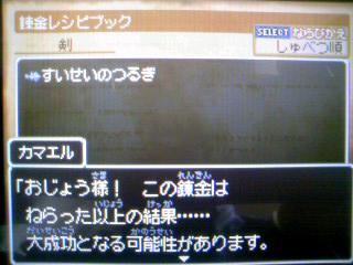 最強剣錬金02