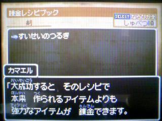 最強剣錬金04