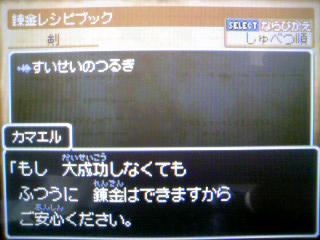 最強剣錬金05
