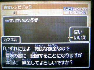 最強剣錬金06