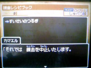 最強剣錬金07