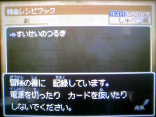 最強剣錬金08