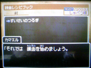 最強剣錬金09