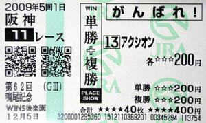 090501han11R.jpg