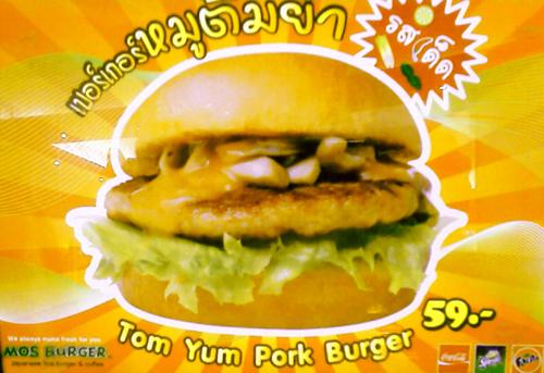 tom yam pork