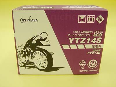 ytz14s-02.jpg