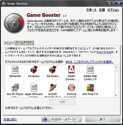gamebooster_014.jpg