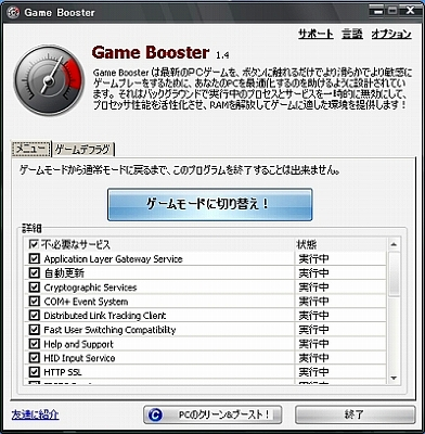 s-gamebooster_013.jpg