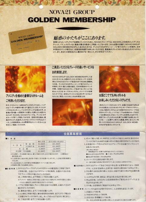 マハラジャゴールドカード③017