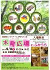 2013 木育広場ふかうらチラシA4