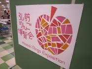 りんご博覧会7