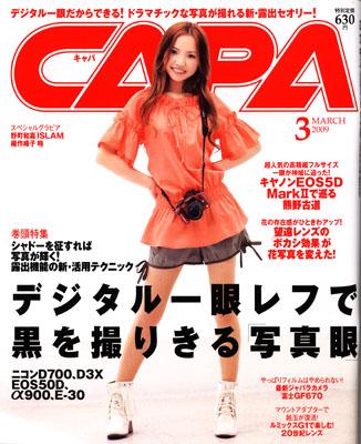 『CAPA』2009年3月号
