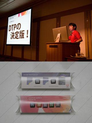 6月8日 アドビCS3発表記念イベント3 Designセッション