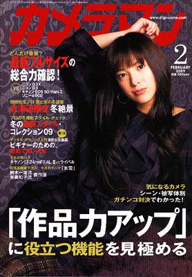 『月刊カメラマン』2009年2月号