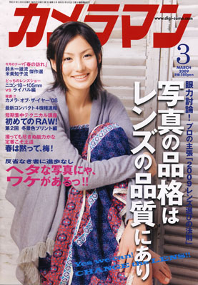 『月刊カメラマン』2009年3月号