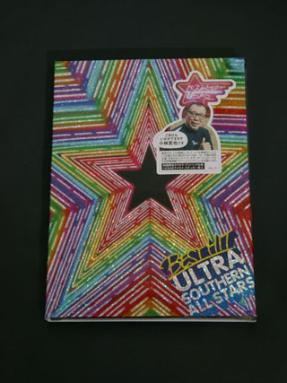 DVD『BEST HIT ULTRA SOUTHERN ALL STARS』